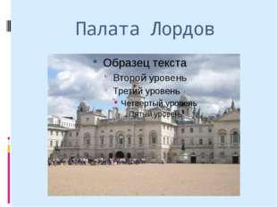 Палата Лордов
