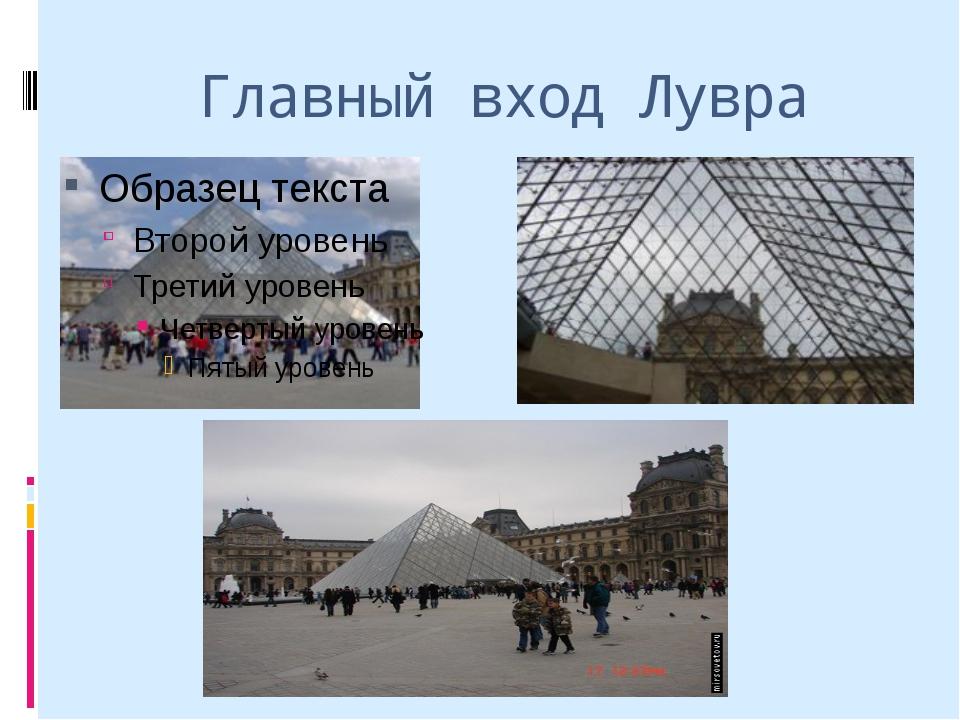 Главный вход Лувра