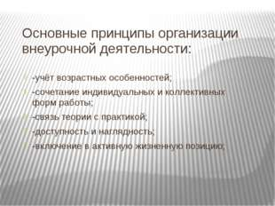 Основные принципы организации внеурочной деятельности: -учёт возрастных особе