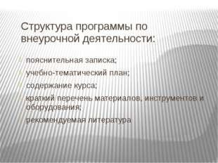 Структура программы по внеурочной деятельности: пояснительная записка; учебно