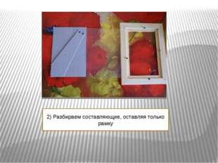 2) Разбираем составляющие, оставляя только рамку