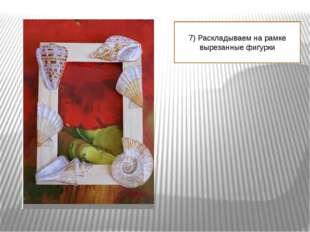 7) Раскладываем на рамке вырезанные фигурки