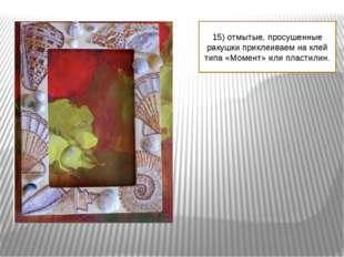 15) отмытые, просушенные ракушки приклеиваем на клей типа «Момент» или пласти