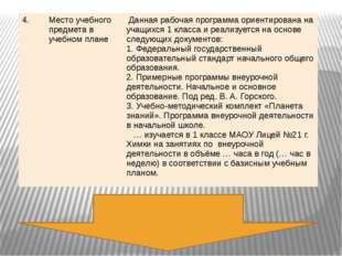 4. Место учебного предмета в учебном плане Данная рабочая программа ориентир