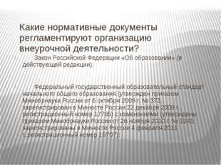 Какие нормативные документы регламентируют организацию внеурочной деятельност