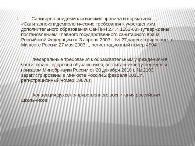 Санитарно-эпидемиологические правила и нормативы «Санитарно-эпидемиологическ...