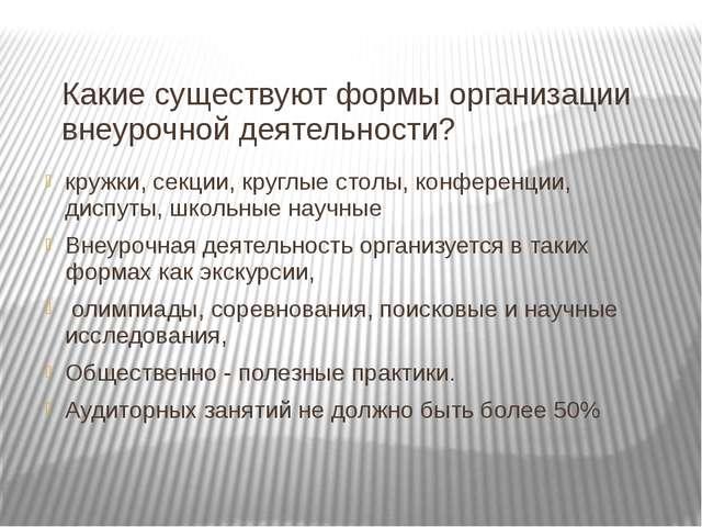 Какие существуют формы организации внеурочной деятельности? кружки, секции,...