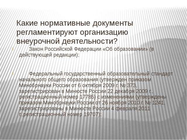 Какие нормативные документы регламентируют организацию внеурочной деятельност...