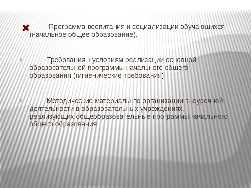 Программа воспитания и социализации обучающихся (начальное общее образование...