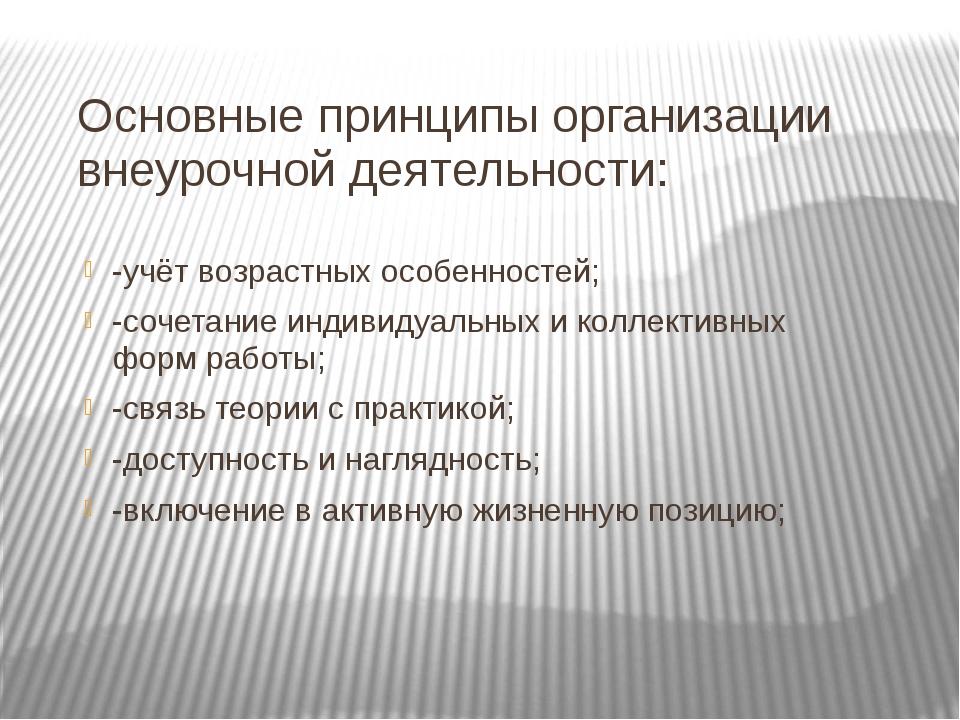 Основные принципы организации внеурочной деятельности: -учёт возрастных особе...