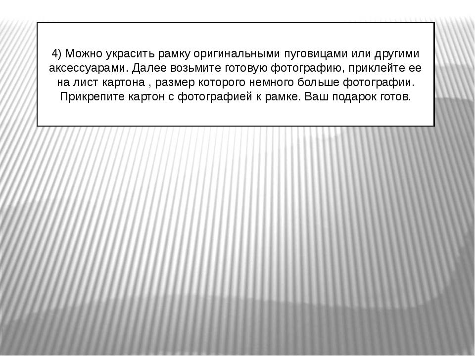 4) Можно украсить рамку оригинальными пуговицами или другими аксессуарами. Да...