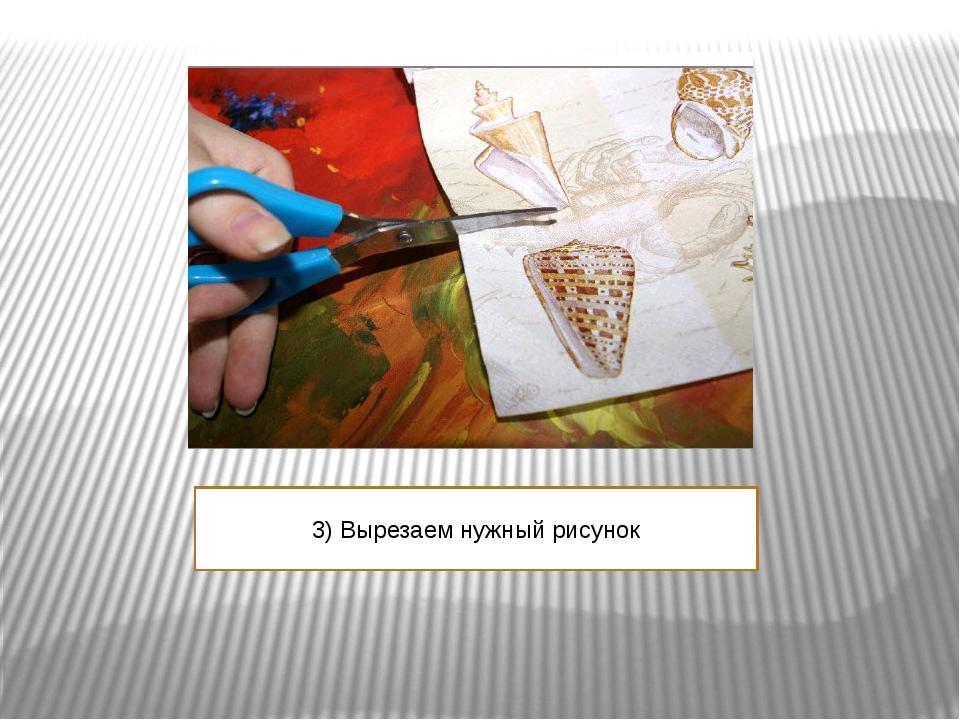 3) Вырезаем нужный рисунок