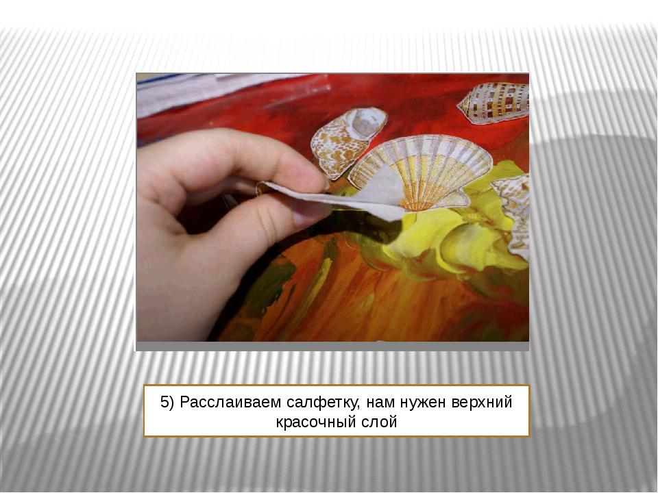 5) Расслаиваем салфетку, нам нужен верхний красочный слой