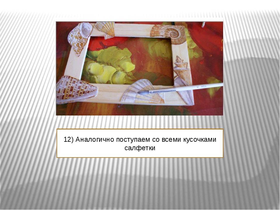 12) Аналогично поступаем со всеми кусочками салфетки