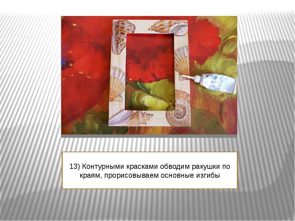 13) Контурными красками обводим ракушки по краям, прорисовываем основные изгибы