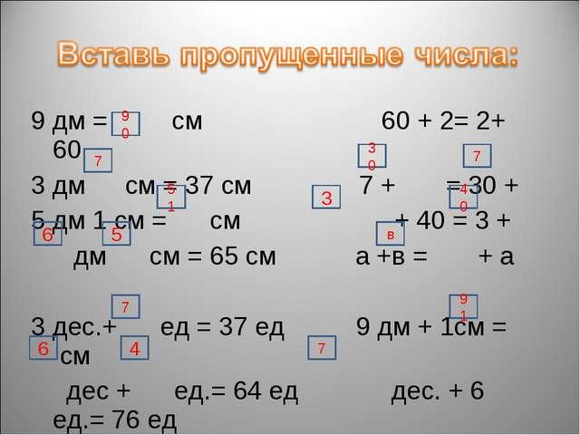 9 дм = см 60 + 2= 2+ 60 3 дм см = 37 см 7 + = 30 + 5 дм 1 см = см + 40 = 3 +...