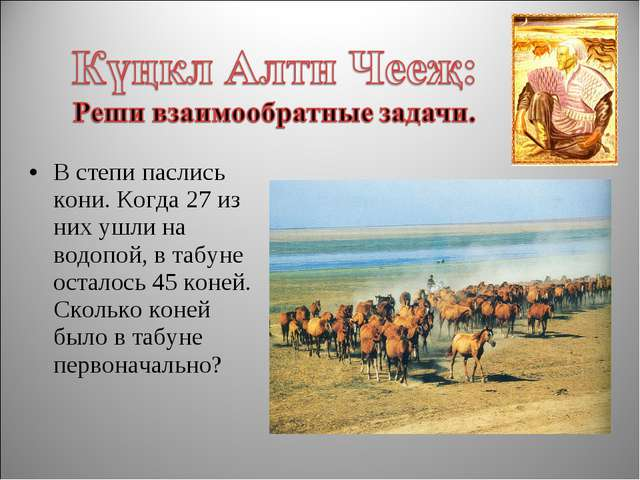 В степи паслись кони. Когда 27 из них ушли на водопой, в табуне осталось 45 к...