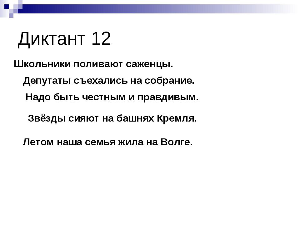 Диктант 12 Школьники поливают саженцы. Депутаты съехались на собрание. Надо б...