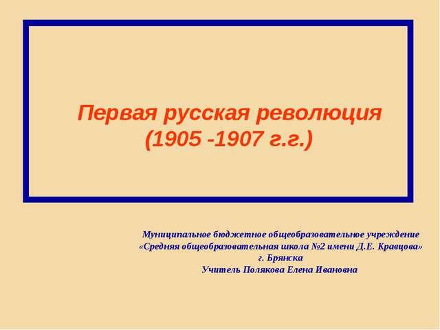 Революция 1905-1907 гг. Первая русская революция (1905 -1907 г.г.) Муниципаль...