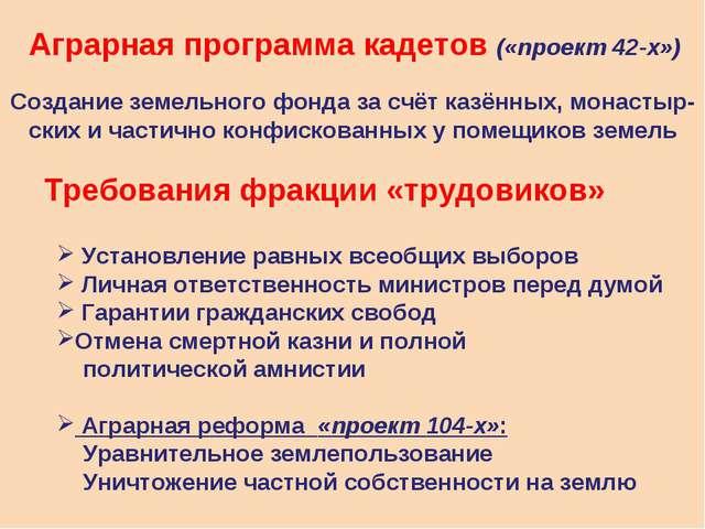 Требования фракции «трудовиков» Установление равных всеобщих выборов Личная о...