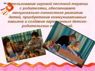Использование игровой песочной терапии с родителями, обеспечивает эмоциональ