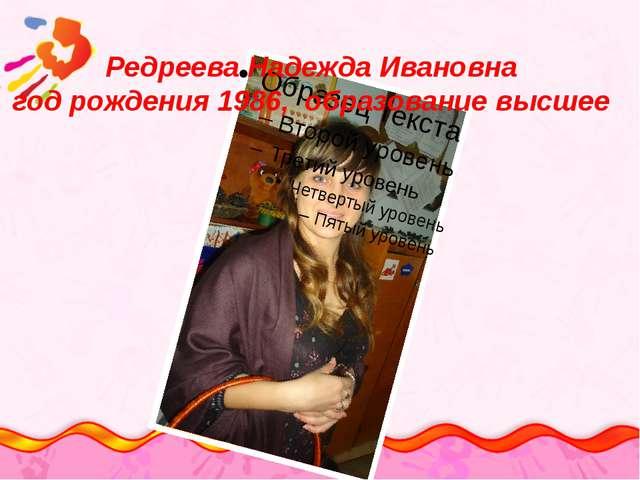 Редреева Надежда Ивановна год рождения 1986, образование высшее