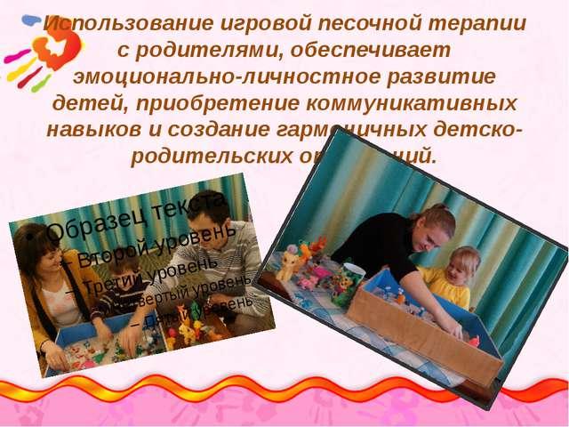 Использование игровой песочной терапии с родителями, обеспечивает эмоциональ...