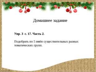 Домашнее задание Упр. 3 с. 17. Часть 2. Подобрать по 5 имён существительных р