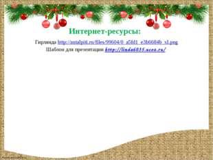 Гирлянда http://antalpiti.ru/files/99604/0_a5fd1_e3b6684b_xl.png Шаблон для п