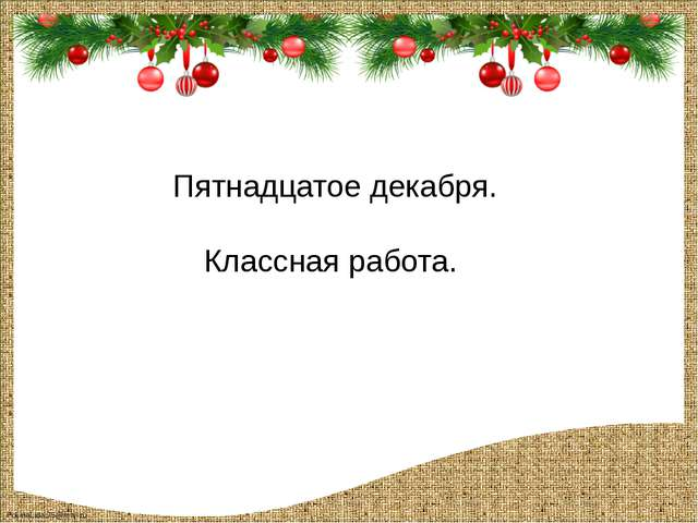 Пятнадцатое декабря. Классная работа. FokinaLida.75@mail.ru