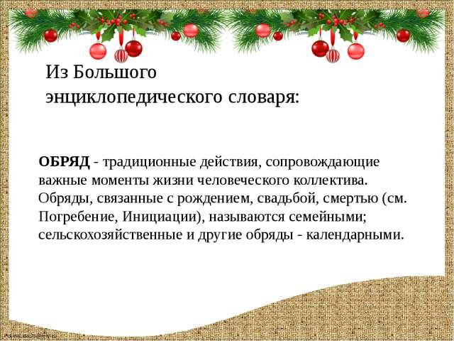 Из Большого энциклопедического словаря: ОБРЯД - традиционные действия, сопров...