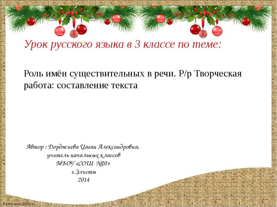Урок русского языка в 3 классе по теме: Роль имён существительных в речи. Р/...