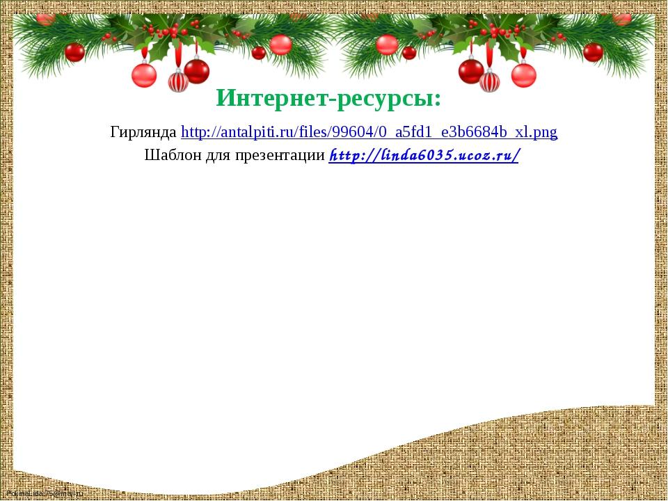 Гирлянда http://antalpiti.ru/files/99604/0_a5fd1_e3b6684b_xl.png Шаблон для п...