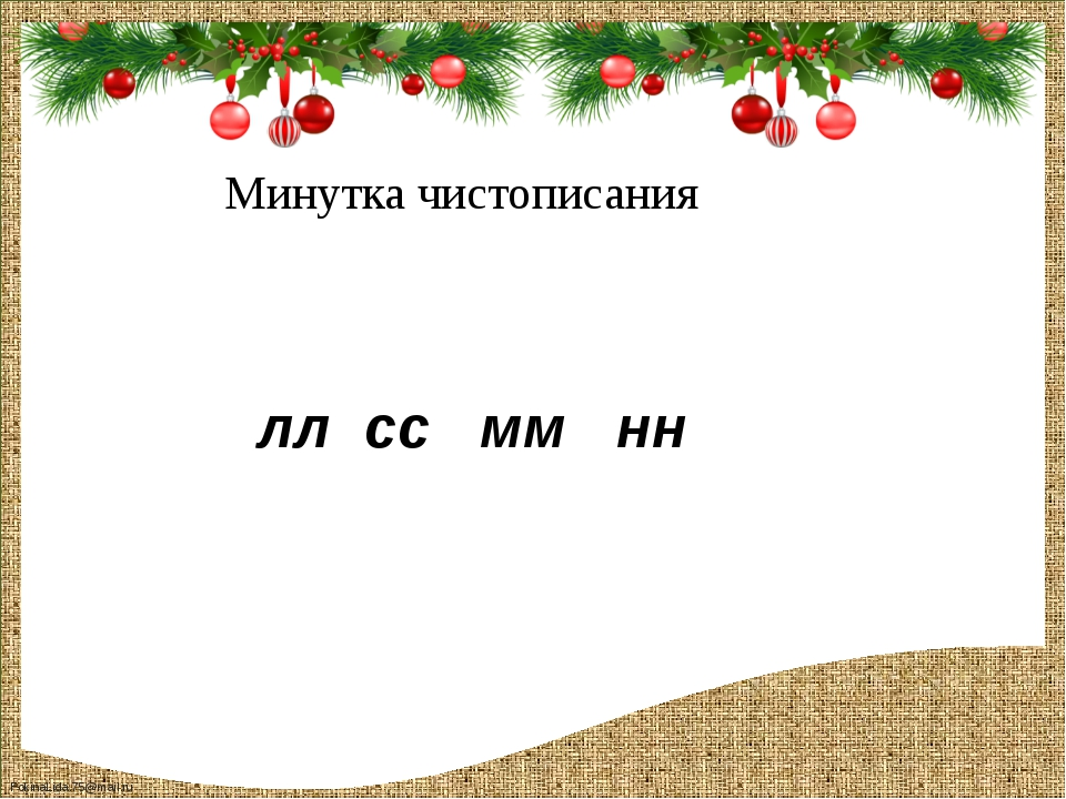 Минутка чистописания лл сс мм нн FokinaLida.75@mail.ru