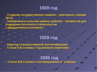 1928 год Создание государственных машино- тракторных станций (МТС) Напрвление