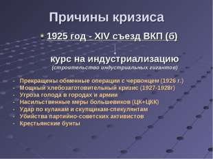 Причины кризиса 1925 год - XIV съезд ВКП (б) курс на индустриализацию (строит