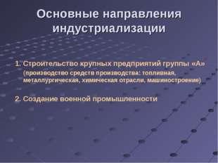 Основные направления индустриализации 1. Строительство крупных предприятий гр