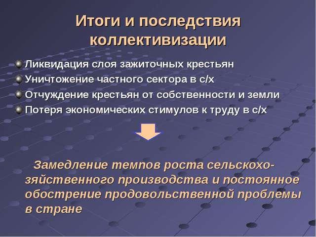 Итоги и последствия коллективизации Ликвидация слоя зажиточных крестьян Уничт...