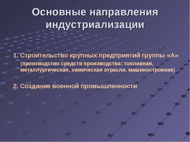 Основные направления индустриализации 1. Строительство крупных предприятий гр...