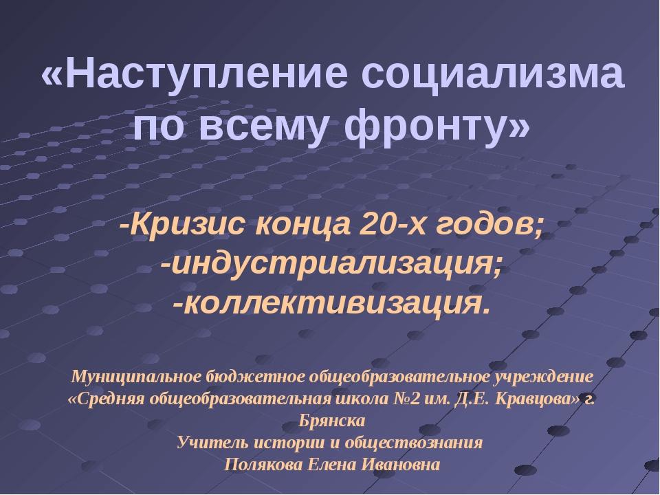 «Наступление социализма по всему фронту» -Кризис конца 20-х годов; -индустриа...