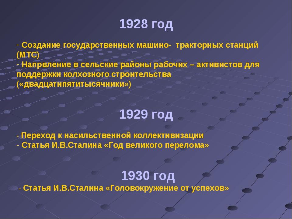 1928 год Создание государственных машино- тракторных станций (МТС) Напрвление...
