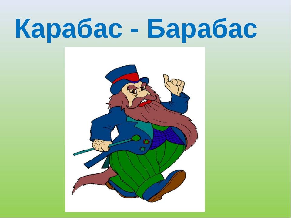 Карабас - Барабас