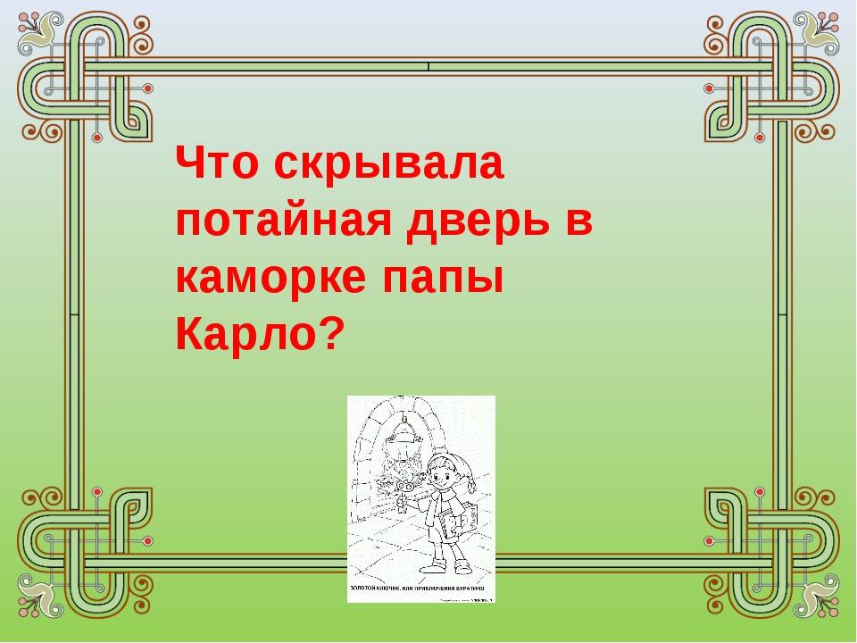Что скрывала потайная дверь в каморке папы Карло?