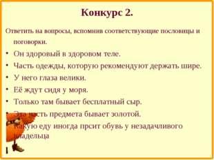 Конкурс 2. Ответить на вопросы, вспомнив соответствующие пословицы и поговорк