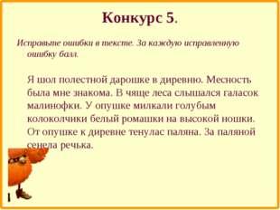 Конкурс 5. Исправьте ошибки в тексте. За каждую исправленную ошибку балл. Я ш