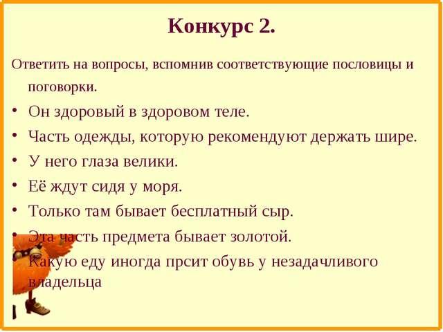 Конкурс 2. Ответить на вопросы, вспомнив соответствующие пословицы и поговорк...