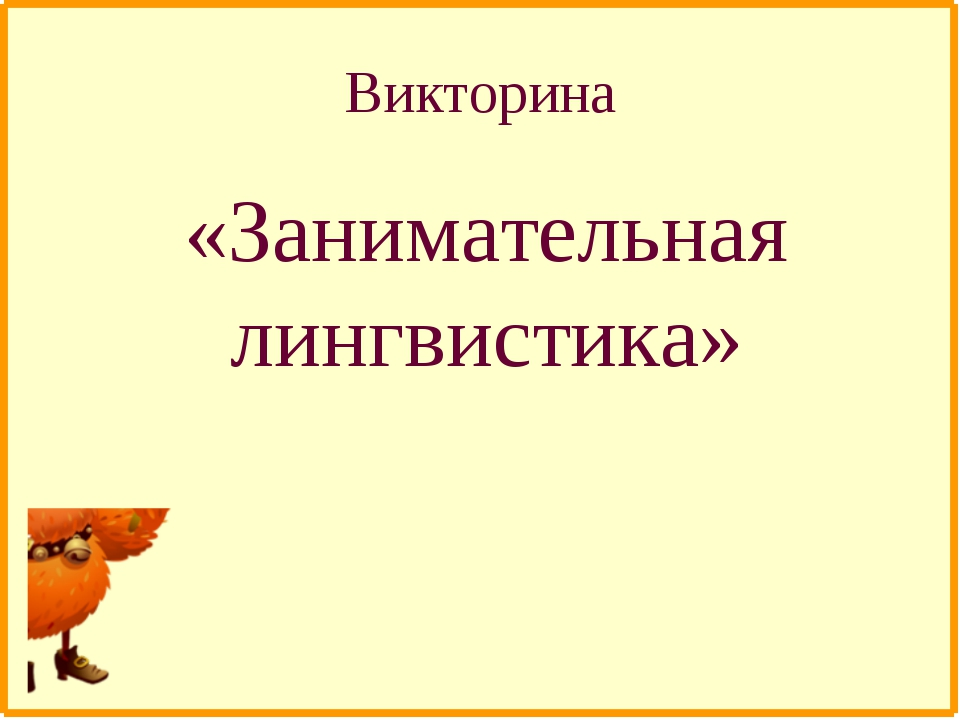 Викторина «Занимательная лингвистика»