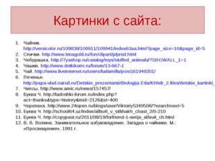 Картинки с сайта: Чайник. http://versicolor.ru/109838/109911/109941/index63aa