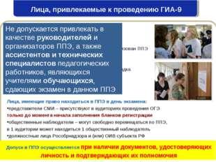 Лица, привлекаемые к проведению ГИА-9 руководитель и организаторы ППЭ (2 орга