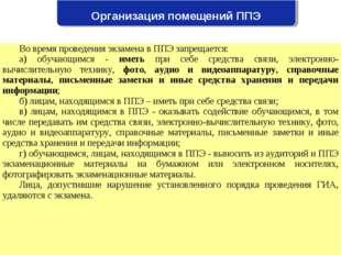 Организация помещений ППЭ Во время проведения экзамена в ППЭ запрещается: а)